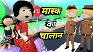 JOKE OF - BHABHI KA MASK KA CHALAN ( भाभी का मास्क का चालान ) - Comedy time toons