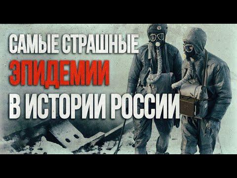 Самые страшные эпидемии России | Мощнее коронавируса: чума, тиф и СПИД