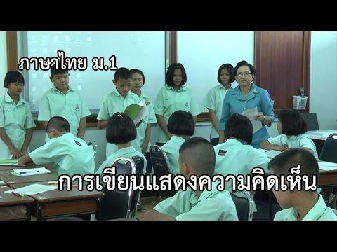 ภาษาไทย ม.1 การเขียนแสดงความคิดเห็น ครูวิมลฉัตร มีหนองหว้า
