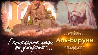 видео АЛ-БИРУНИ