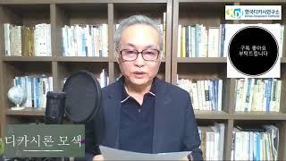 한국디카시연구소 KDI방송 디카시론 모색 3_ 언어 너…