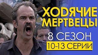 Ходячие мертвецы 8 сезон 10-12 серии / Чикчоча