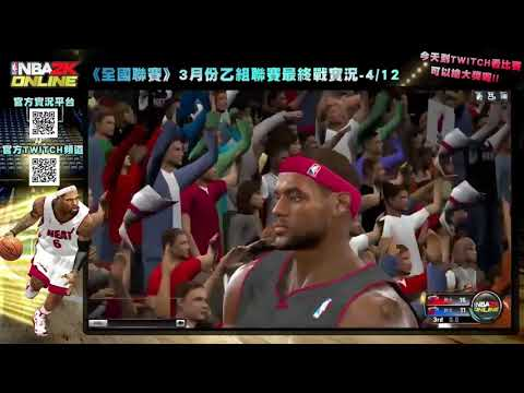 NBA 2K ONLINE 2014 3rd place match 三月乙組聯賽 自由對抗賽 季軍戰