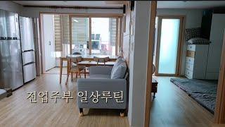 미니멀라이프/ 청소와 정리가 일상/ 한국 주부/ 살림루…