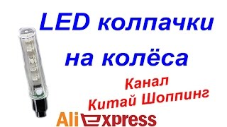 № 88 посылка Aliexpress LED колпачки на колёса