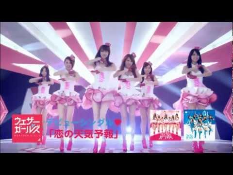 ウェザーガールズ恋の天気予報Music Video