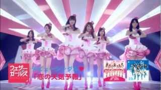 ウェザーガールズ『恋の天気予報』Music Video