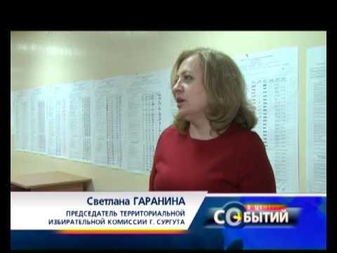 Выборы в Сургуте - YouTube