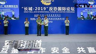 《军事报道》 20190621| CCTV军事