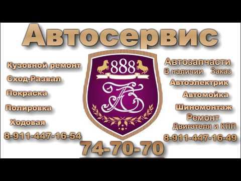 Вологда. Автосервис 888.  8(8172) 74-70-70