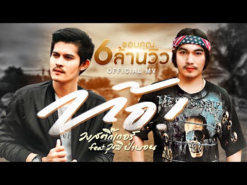 คอร์ดเพลง ท้อ วงสติ๊กเกอร์ feat. วุฒิ ป่าบอน