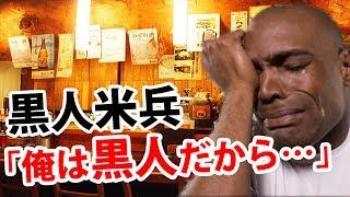 海外の反応 感動!黒人「俺は黒人だから…」日本人「あんたは何も悪い事してない」居酒屋で黒人米兵に酔っぱらいの日本人が喧嘩を吹っかけた…その後、黒人号泣⇒その理由とは?