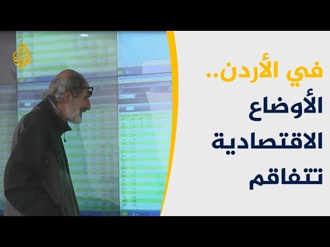كيف تفاقمت الأوضاع الاقتصادية بالأردن بعد إقرار قانون الضريبة؟  - 23:53-2018 / 12 / 12