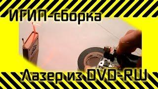 #12 [ИГИП- Сборка] Лазер из пишущего DVD-RW привода