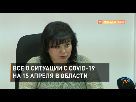 Все о ситуации с COVID-19 на 15 апреля в Белгородской области