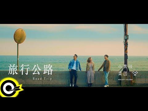 小男孩樂團 Men Envy Children【旅行公路 Road Trip】Official Music Video