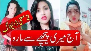 Aj Meri Pechey Se Maro - Urdu Funny Videos - HD Urdu Fun