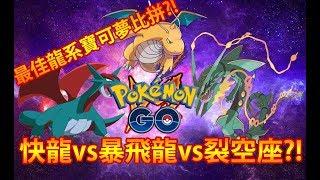 【Pokémon GO】快龍vs暴飛龍vs裂空座?!(最佳龍系寶可夢比拼?!)
