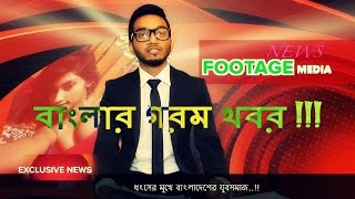 New Bangla funny news / মজা না পাইলে টাকা ফেরত : লুল