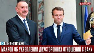 Макрон об укреплении двусторонних отношений с Баку