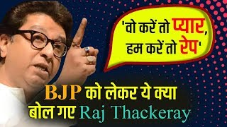 RAJ THACKERAY ने  SADHVI PRAGYA THAKUR, AIR STRIKE, NOTE BAN पर NARENDA MODI और AMIT SHAH को लपेटा