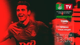 Lokomotiv Moscow U21 vs Tom Tomsk II full match