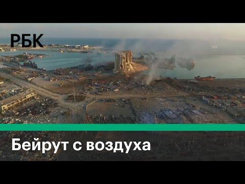 Разрушенный взрывом Бейрут сняли с коптера