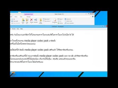 วิธีทำโปรแกรมคาราโอเกะให้เล่นวีดีโอคาราโอเกะในวินโดว์ 8 - win 10 ได้
