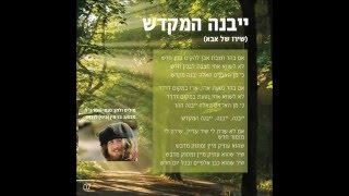 בנימין ביני לנדאו ייבנה המקדש שירו של אבא מתוך פרוייקט ניגון ישראלי