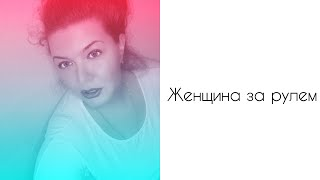 Женщина за рулем / дорога / любимая дача / тренажёр степпер / худею онлайн