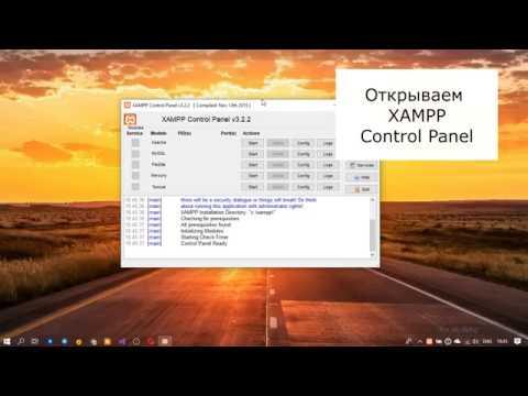 Как перенести свой wordpress на локальный сервер xampp