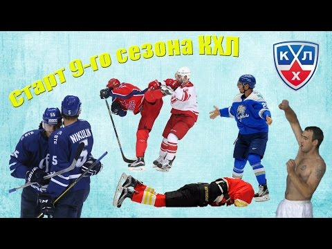 Старт 9-го сезона КХЛ || ТРАНСФЕРЫ