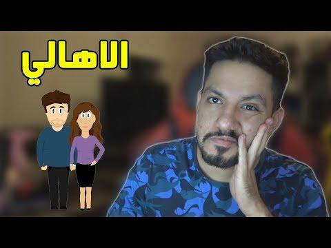 رسالة الى اهالي اللاعبين..