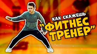 Download КАК СКАЖЕШЬ —  ФИТНЕС ТРЕНЕР Mp3 and Videos