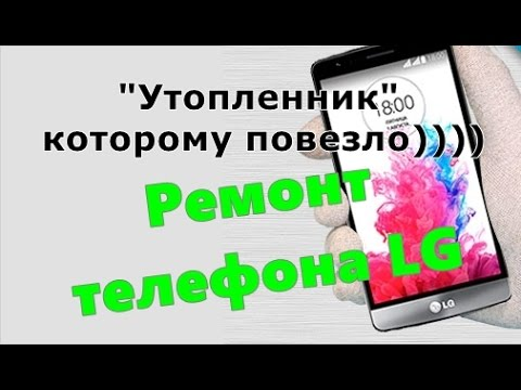 """""""Утопленник"""" которому повезло (Ремонт телефона LG)"""