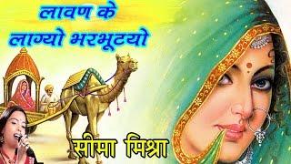 Download राजस्थानी DJ धमाका 2017 - लावण के लाग्यो भरबुट्यौ - Laawan Ke Lagyo Bharbutyo - Super Hit MP3 song and Music Video