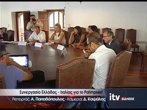 Συνεργασία Ελλάδας - Ιταλίας για το Palimpsest - ITV ΕΙΔΗΣΕΙΣ - 17/7/2018