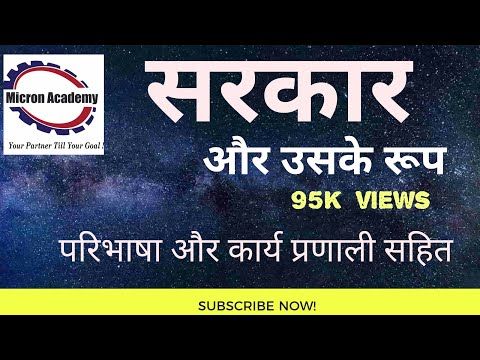 nagrik shastra- Civics Classes -- सरकार-  ( GOVERNMENT)-हिन्दी में