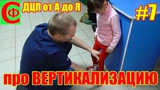 Лечение ДЦП. Алина научилась ходить! Про вертикализацию. Фролков С.В.