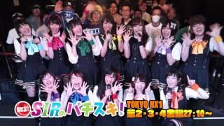 サンスポアイドルリポーターSIRチームAngel 【配信日】 毎週土曜日26時3...