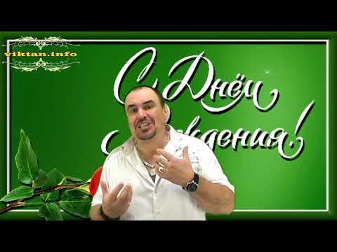 О.Винник -День Рождения
