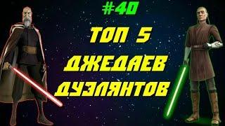 ТОП 5 ДЖЕДАЕВ-ДУЭЛЯНТОВ | Звездные Войны