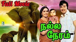 Nalla Neram Super Hit Full Movie   MGR   K.R.Vijaya