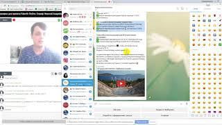 Новое обучение проект FaberlicOnline. Работа в интернете. Фаберлик Онлайн.