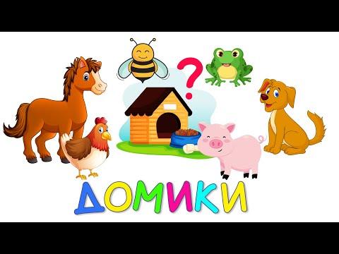 Угадай Чей Домик Животные по Системе МОНТЕССОРИ Развивающие Мультики для детей