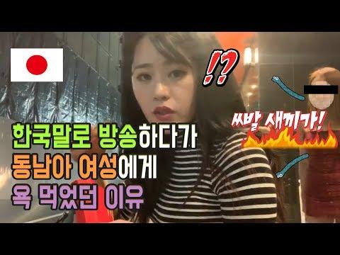 일본에서 한국말로 방송하다가 갑자기 욕하는 동남아 여성을 만났다