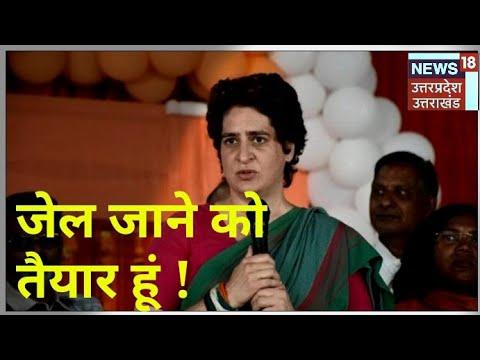 जेल जाने को तैयार हूं - Priyanka Gandhi