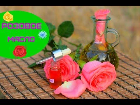 Розовое масло в домашних условиях