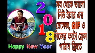 Happy New Year 2018 | Send Best New Year Wish Messages, GIFs, Photo Frames For Free | Bangla