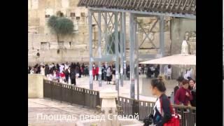Иерусалим. Стена Плача(За́падная Стена́, Стена́ Пла́ча или А-Ко́тель — часть (длиной 485 м) древней стены вокруг западного склона..., 2015-11-27T19:00:27.000Z)